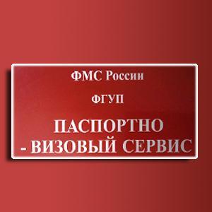 Паспортно-визовые службы Болхова