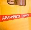 Аварийные службы в Болхове