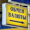 Обмен валют в Болхове