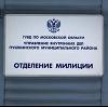 Отделения полиции в Болхове