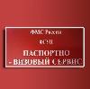 Паспортно-визовые службы в Болхове