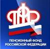 Пенсионные фонды в Болхове