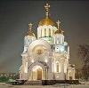 Религиозные учреждения в Болхове